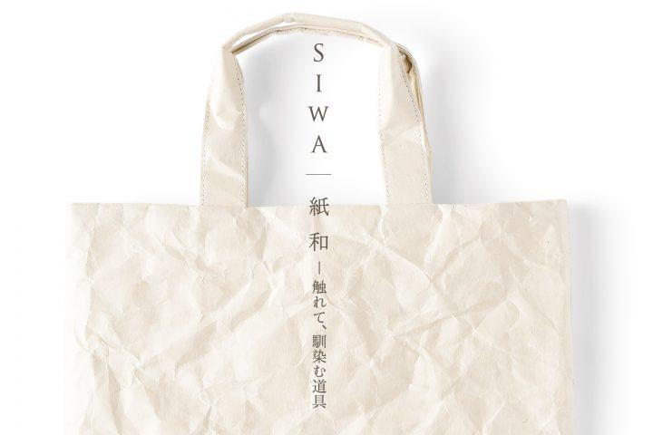 和紙ブランド「SIWA」の10年間を振り返る展覧会 デザイナー深澤直人の新シリーズと染色家・柚木沙弥郎との…