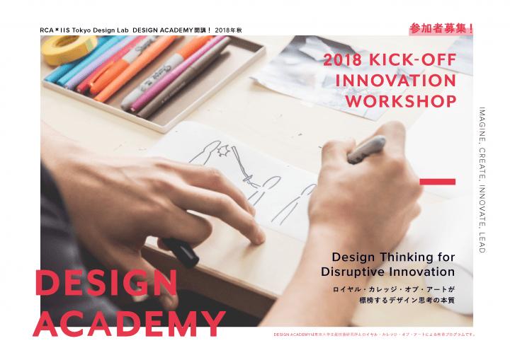 「RCA x IIS Tokyo Design Lab」がDESIGN ACADEMYを開講 ロイヤル・カレッジ・オブ・アートのデザイン思考…