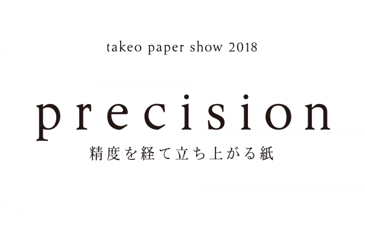 takeo paper show 2018「precision」大阪展が開催 竹尾が新しいファインペーパーのあり方を提案
