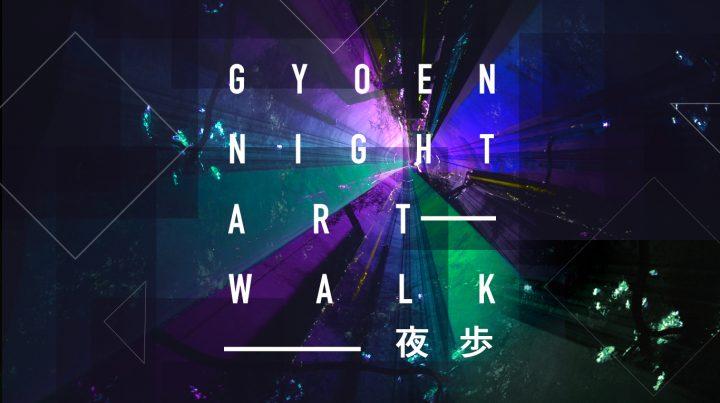 Rhizomatiks Architectureが参加する 「GYOEN NIGHT ART WALK 新宿御苑 夜歩(よあるき)」が開催