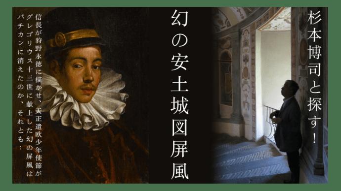 杉本博司とともに幻の屏風絵「安土城図屏風」を探索 クラウドファンディングサイト「Makuake」で支援者の…