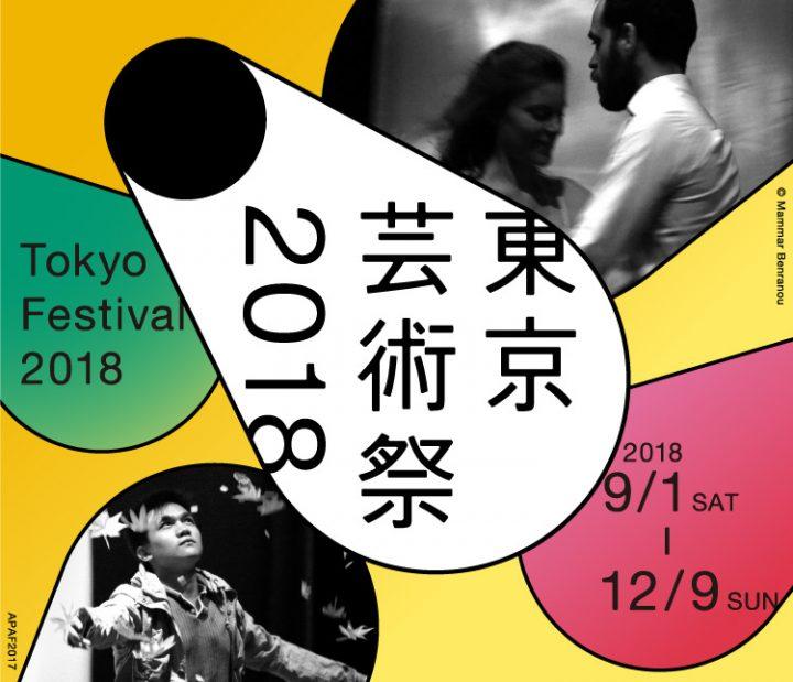 都市型総合芸術祭の「東京芸術祭2018」が開幕 池袋エリアで多彩な舞台芸術を上演