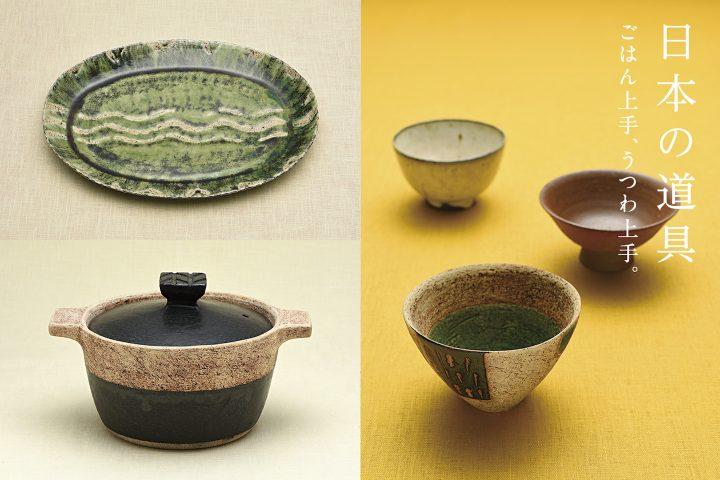 「日本の道具 ごはん上手、うつわ上手」展が開催中 選りすぐりの品もの紹介【アイテム編】