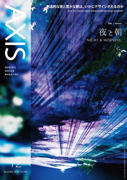 デザイン誌 「AXIS」最新号(196号) 2018年11月1日(木)発売です!
