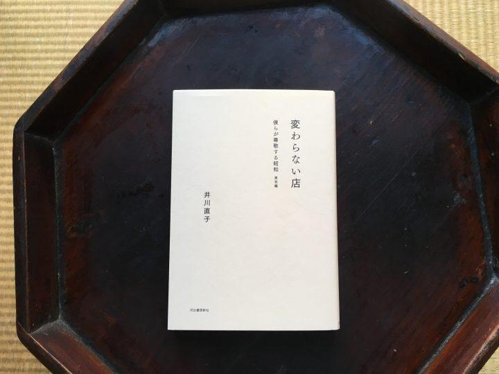 初心を大事にしたいあなたへ贈る一冊 井川直子 著「変わらない店 僕らが尊敬する昭和 東京編」