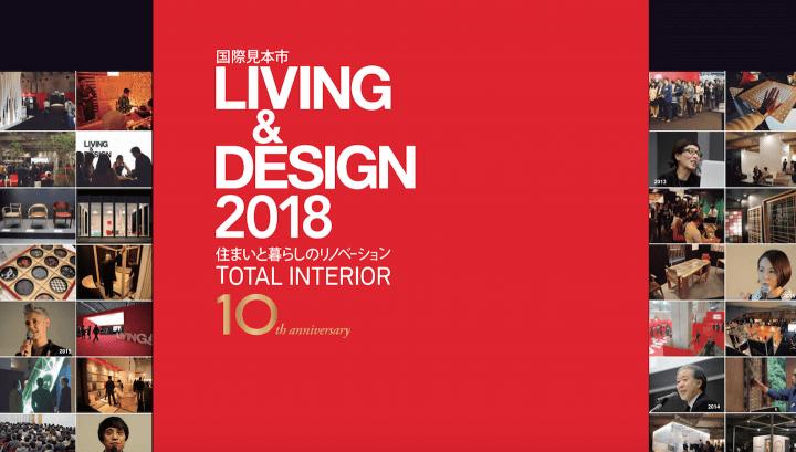 住空間の未来に迫るセミナー・フォーラム連日開催 2018年10月10日〜12日まで LIVING & DESIGN 2018