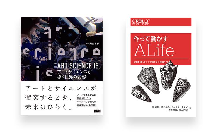 テーマは「アートとサイエンスの可能性」 塚田有那 × ドミニク・チェン × 岡瑞起によるトークイベントが開催