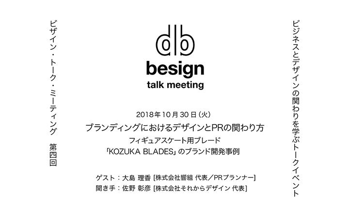 """それからデザイン主催のトークイベント 「""""besign"""" talk meeting」が開催 今回はブランディングにおけるデ…"""