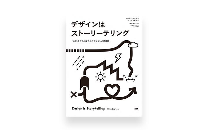 ビー・エヌ・エヌ新社からエレン・ラプトン著 「デザインはストーリーテリング」が発売