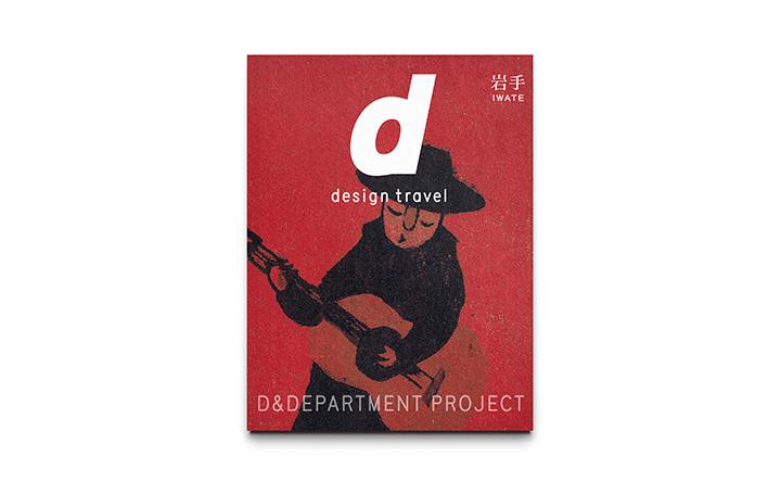 D&DEPARTMENT PROJECT の新刊「d design travel 岩手」が発売 連動企画として渋谷ヒカリエで展示会も…