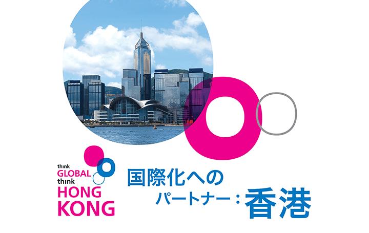 NOSIGNERの太刀川英輔氏が登壇 巨大ビジネスイベント「Think Global, Think Hong Kong」が開催