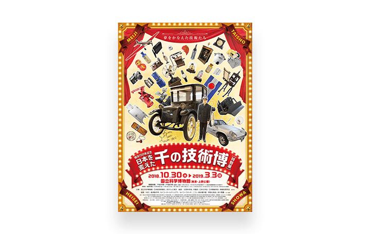 「日本を変えた千の技術博」が開催 国立科学博物館で2018年10月30日(火)から