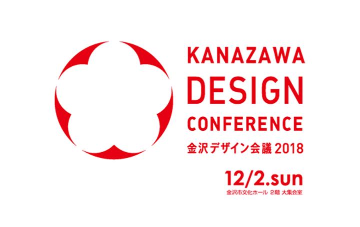金沢のデザインを議論するカンファレンス 「金沢デザイン会議2018」が開催
