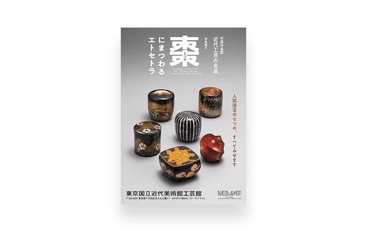 実用と美を融合した工芸作品「棗(なつめ)」に着目した特別展 東京国立近代美術館工芸館で2018年12月21日…