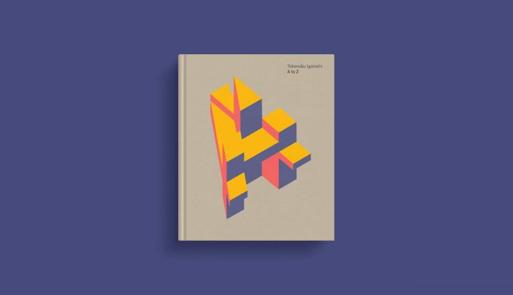 グラフィックデザイナー・五十嵐威暢の立体文字を網羅する著作「A to Z」 刊行に向けてファンドレイジング…