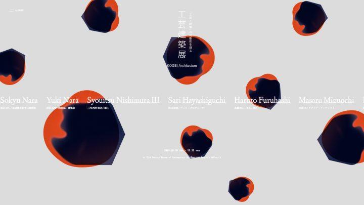 東アジア文化都市2018金沢「×(かける)プロジェクト」 「工芸×建築」の可能性を探る工芸建築展が開催