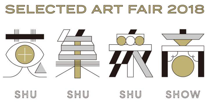 スパイラルガーデンで美術作品を気軽に購入できるアートフェア Selected Art Fair 2018「蒐集衆商」が開催