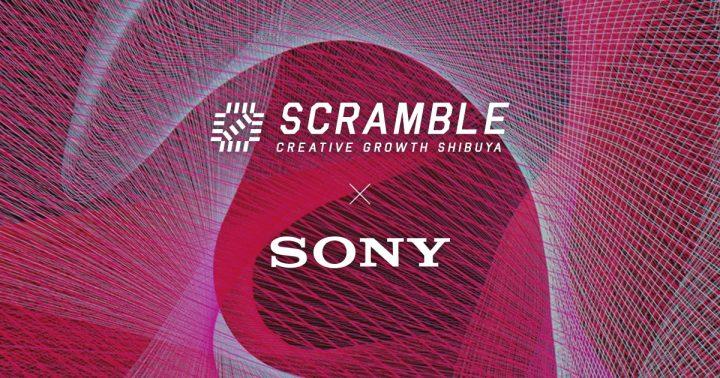 ソニーが新しい文化創造の実現を目指すプロジェクト 「#SCRAMBLE」の初代パートナーに