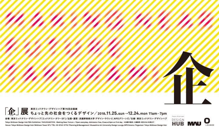 東京ミッドタウン・デザインハブ 第76回企画展 「企(たくらみ)」展-ちょっと先の社会を作るデザイン-…
