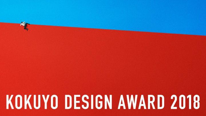 コクヨデザインアワード2018 ファイナリスト公開プレゼンテーション&受賞作品発表&審査員トークショーを…