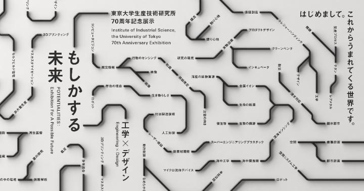 東京大学生産技術研究所70周年記念展示 「もしかする未来 工学×デザイン」が開催