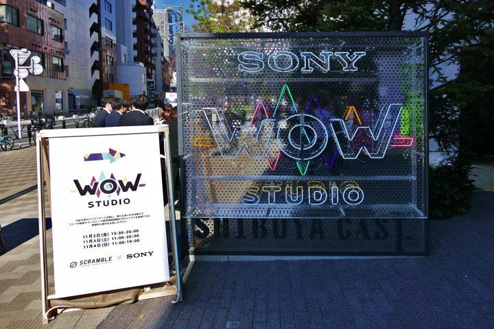 SXSW的な雰囲気をシブヤに持ち込んだ、ソニーのAR体感イベント「WOW Studio」