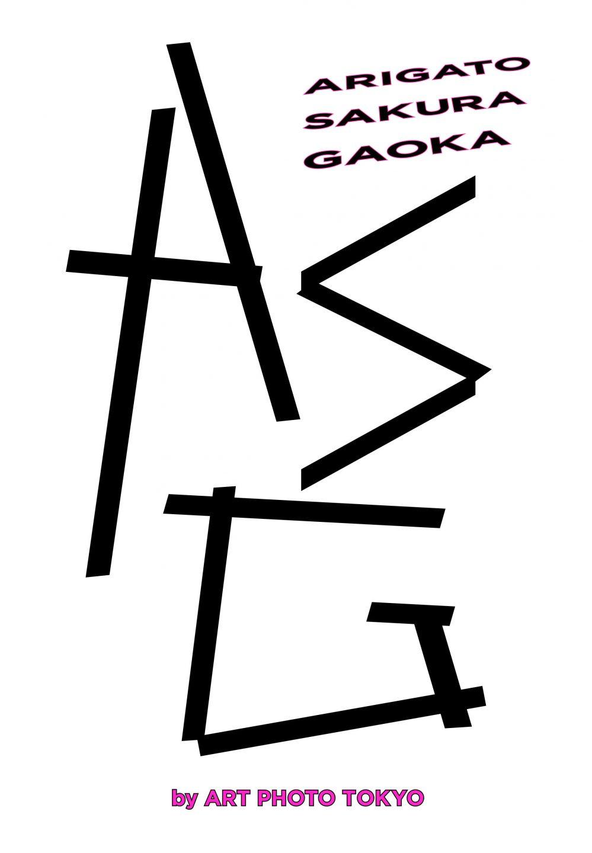 再開発の地・渋谷に50名以上のアーティストが集結。「ARIGATO SAKURAGAOKA」が12/2(日)まで開催中。