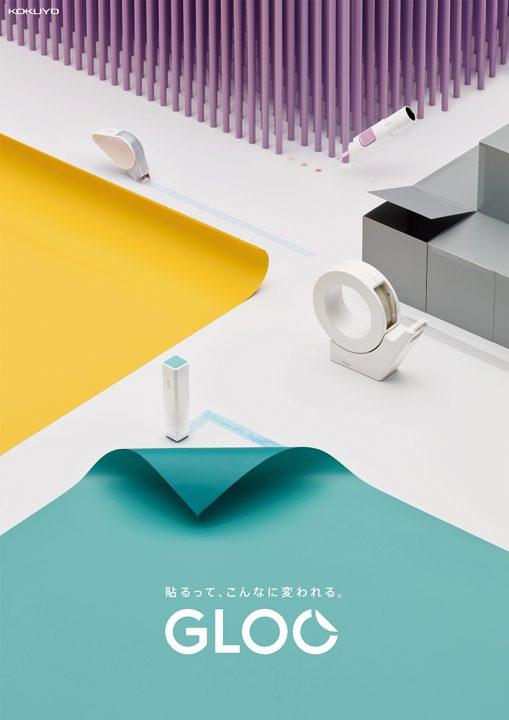 nendoがコクヨの新しい接着用品ブランド「GLOO」のデザインを担当 「貼る」機能をもった商品を統一ブラン…