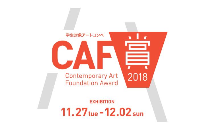 現代芸術振興財団による学生対象のアートコンペ 「CAF賞2018作品展」 2018年11月27日(火)から東京・代官…