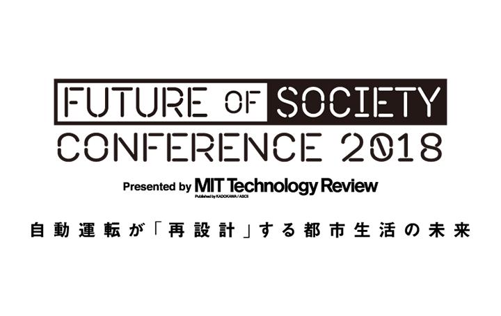 自動運転をテーマに未来を考えるカンファレンス 「Future of Society Conference 2018」が開催