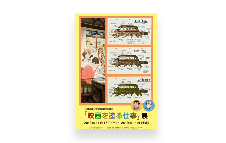 三鷹の森ジブリ美術館で「映画を塗る仕事」展が開催中 高畑勲や宮崎駿のこだわりを彩色の面から解き明かす