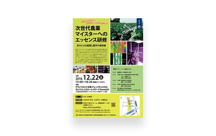 農業と農学の基礎的知識と最新情報を双方向で学ぶ京都大学の取り組み 「次世代農業マイスターへのエッセン…
