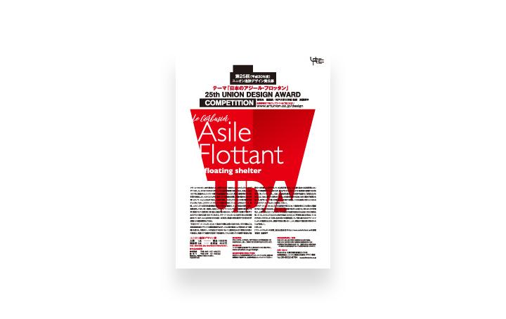 第25回(平成30年度)ユニオン造形デザイン賞が現在アイデア募集中 今年のテーマは「日本のアジール・フロ…