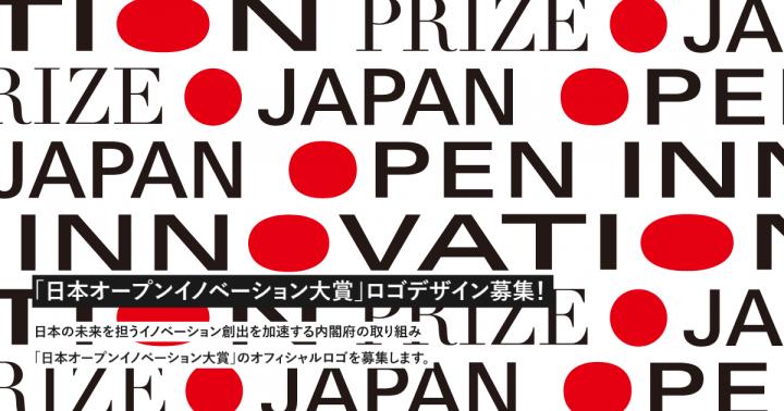 「日本オープンイノベーション大賞」のロゴマークデザイン 2019年1月16日(水)まで募集中