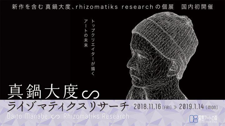 企画展「真鍋大度∽ライゾマティクスリサーチ」 霧島アートの森にて2019年1月14日(月)まで開催