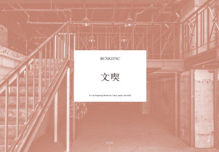 文化を喫するあたらしい書店「文喫」 東京・六本木の青山ブックセンター跡地にオープン