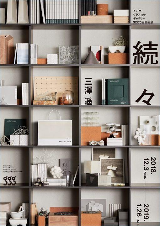 ギンザ・グラフィック・ギャラリー第370回企画展 「続々 | 三澤 遥」が開催