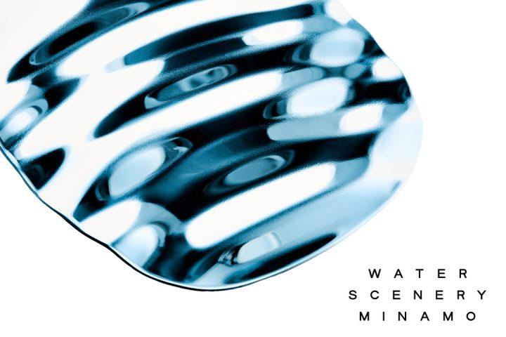 金属で水面を写し取った新しい器 ESAI SHIBAGAKIの「WATER SCENERY MINAMO」