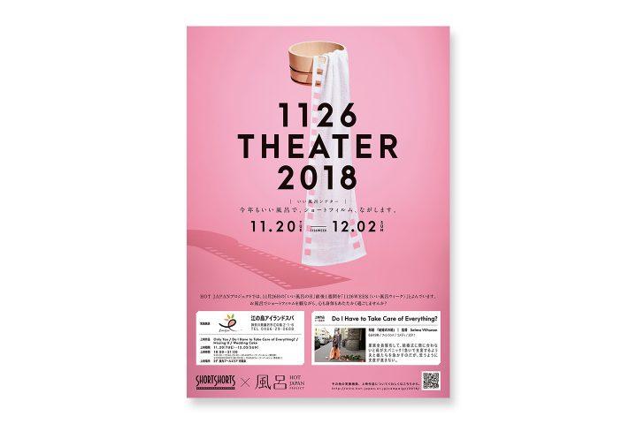 ショートフィルム上映会「1126THEATER(いい風呂シアター)2018」 1126(いい風呂)ウィークに今年も開催