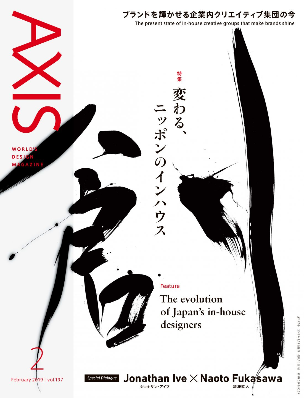 デザイン誌 「AXIS」最新号(197号) 2018年12月29日(火)発売です!
