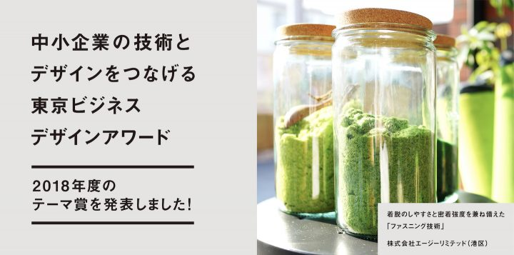 テーマ賞8件の受賞を発表! 2018年度「東京ビジネスデザインアワード」