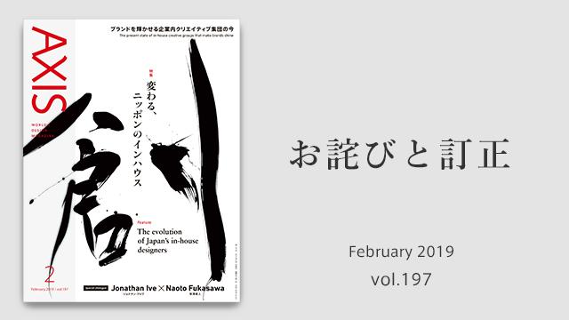 お詫びと訂正  デザイン誌「AXIS」2019年2月号