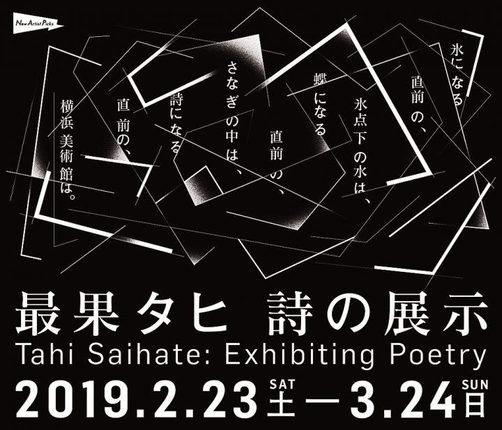 「最果タヒ 詩の展示」が横浜美術館で開催中 新作のインスタレーションを発表