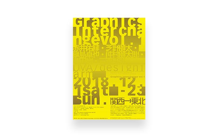 山形の2会場でグラフィックデザインの可能性を考える 「Graphics Interchange Vol.01 関西→東北」が開催