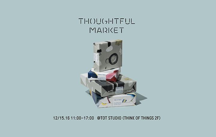 相手を思いながら、自分好みのギフトを仕立てる 「THOUGHTFUL MARKET」が東京・千駄ヶ谷で開催