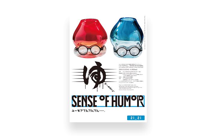 浅葉克己による展覧会「ユーモアてん。/SENSE OF HUMOR」 21_21 DESIGN SIGHTで開催