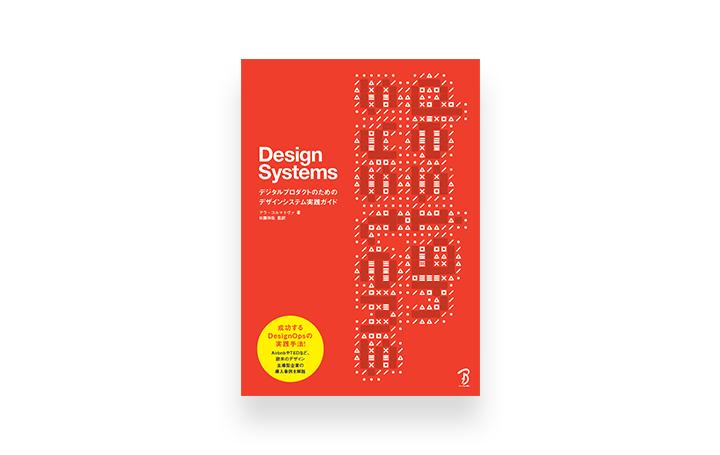 UX・インタラクションデザイナーのアラ・コルマトヴァ著 「Design Systems-デジタルプロダクトのためのデ…