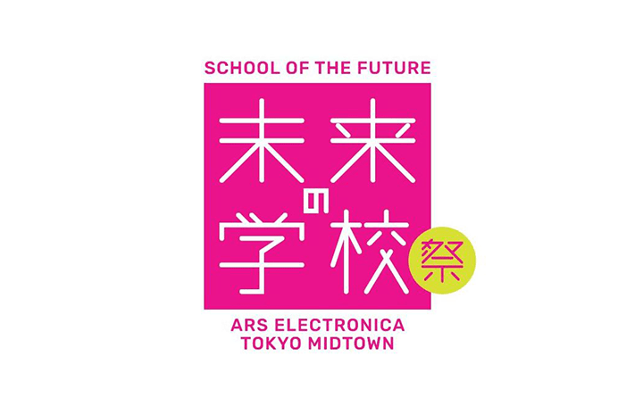 東京ミッドタウンによるイベント「未来の学校祭」 アルス・エレクトロニカ・フェスティバルの参加作品が紹介