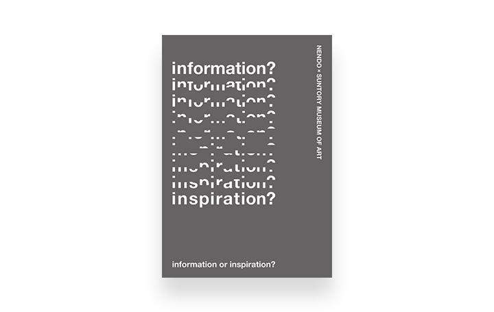nendoとサントリー美術館による展覧会 「information or inspiration? 左脳と右脳でたのしむ日本の美」が…