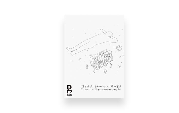 展覧会「鈴木康広 近所の地球 旅の道具」 松屋銀座・デザインギャラリー1953にて開催